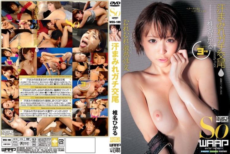 ショートカットの似合う美少女 椎名ひかるちゃんがワキ汗ダクダクで激しいワキ舐めをされて感じまくる