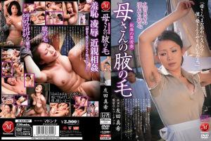 ワキ毛の処理をサボってる美熟女、友田真希の汗染みのできてるワキの下をワキ舐めし放題